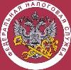 Налоговые инспекции, службы в Верхозиме