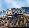 Зоопарки в Верхозиме