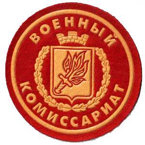 Военкоматы, комиссариаты Верхозима